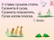 У ставку гуськом стоять Гусенята й гуска, Гусенята плюскотять, Гуска носом пл...