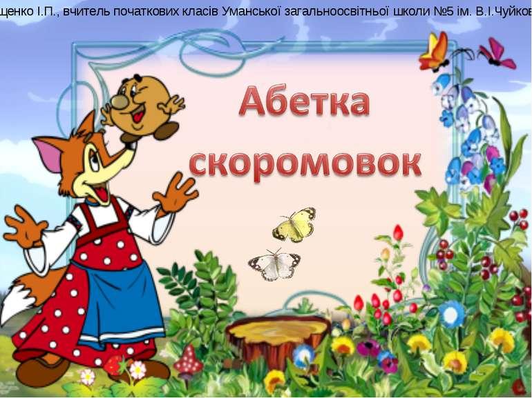 Кащенко І.П., вчитель початкових класів Уманської загальноосвітньої школи №5 ...