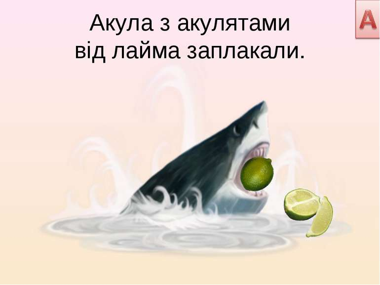 Акула з акулятами від лайма заплакали.