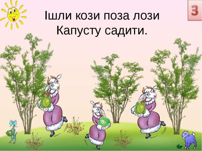 Ішли кози поза лози Капусту садити.