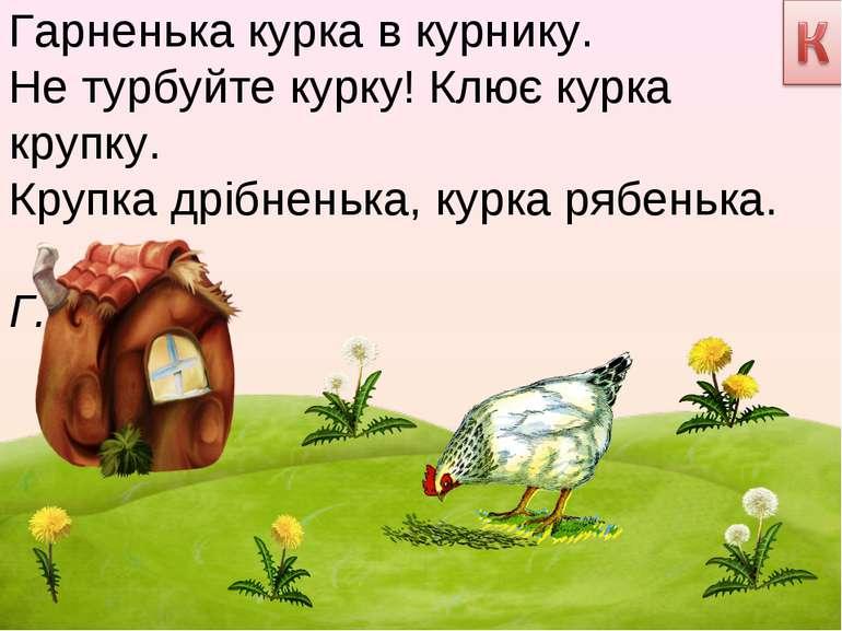 Курник кривенький на горбку. Гарненька курка в курнику. Не турбуйте курку! Кл...