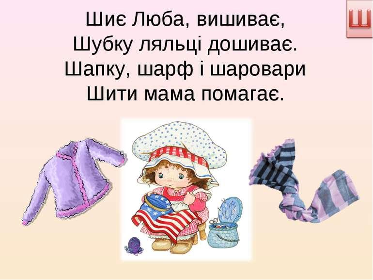 Шиє Люба, вишиває, Шубку ляльці дошиває. Шапку, шарф і шаровари Шити мама пом...