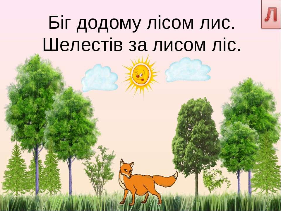 Біг додому лісом лис. Шелестів за лисом ліс.