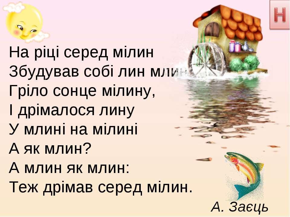 На ріці серед мілин Збудував собі лин млин, Гріло сонце мілину, І дрімалося л...