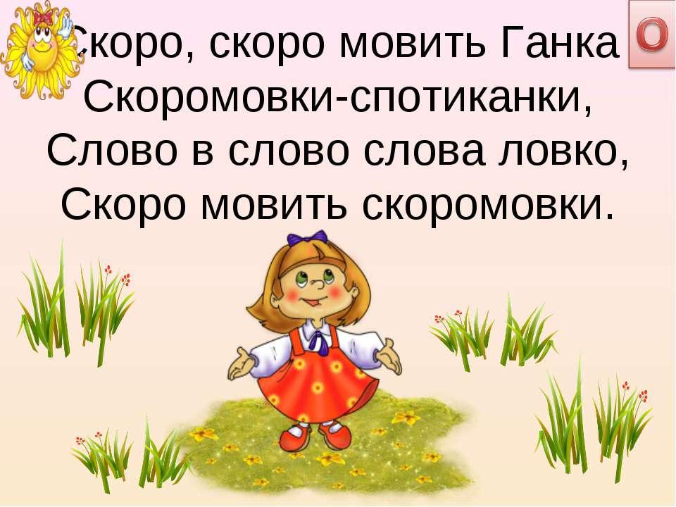 Скоро, скоро мовить Ганка Скоромовки-спотиканки, Слово в слово слова ловко, С...