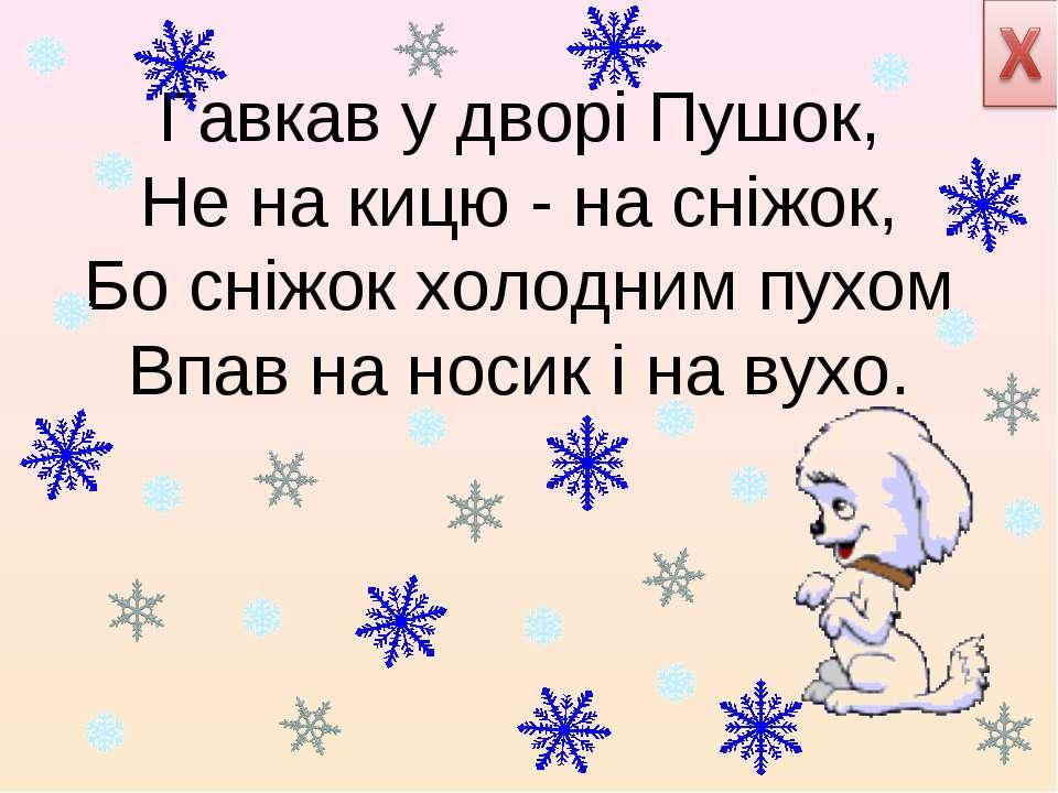 Гавкав у дворі Пушок, Не на кицю - на сніжок, Бо сніжок холодним пухом Впав н...