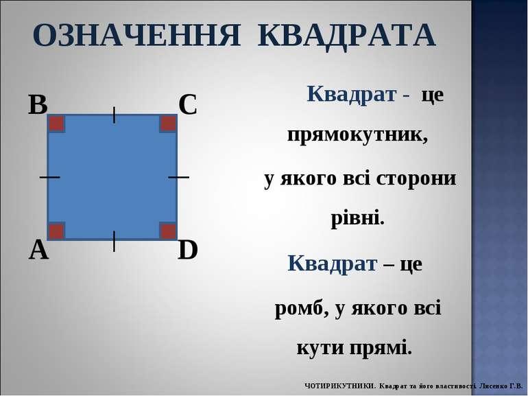 Квадрат - це прямокутник, у якого всі сторони рівні. Квадрат – це ромб, у яко...