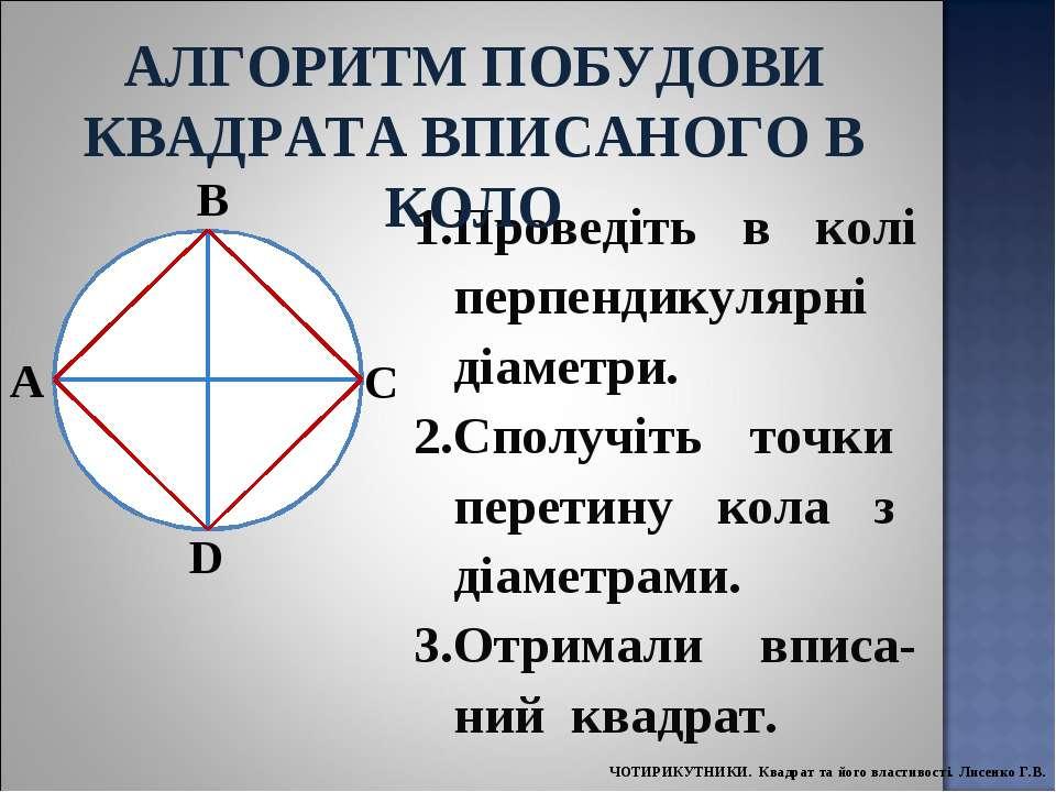 Проведіть в колі перпендикулярні діаметри. Сполучіть точки перетину кола з ді...