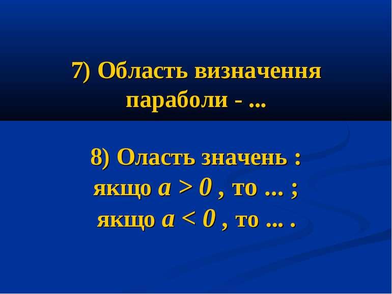 7) Область визначення параболи - ... 8) Оласть значень : якщо а > 0 , то ... ...