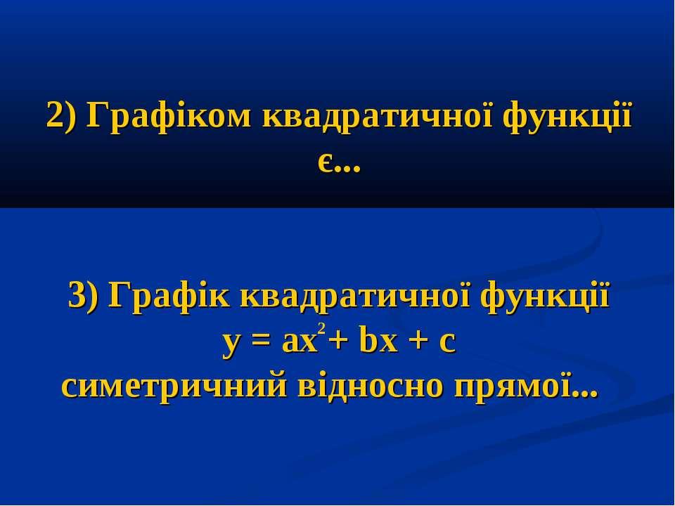 2) Графіком квадратичної функції є... 3) Графік квадратичної функції у = ах +...