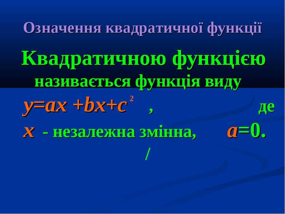 Означення квадратичної функції Квадратичною функцією називається функція виду...