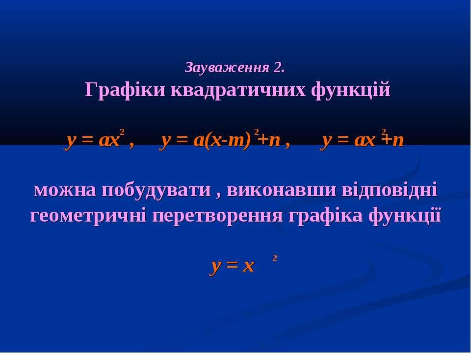 Зауваження 2. Графіки квадратичних функцій у = ах , у = а(х-m) +n , y = ax +n...