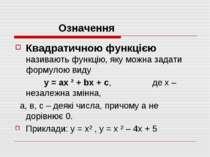 Означення Квадратичною функцією називають функцію, яку можна задати формулою ...