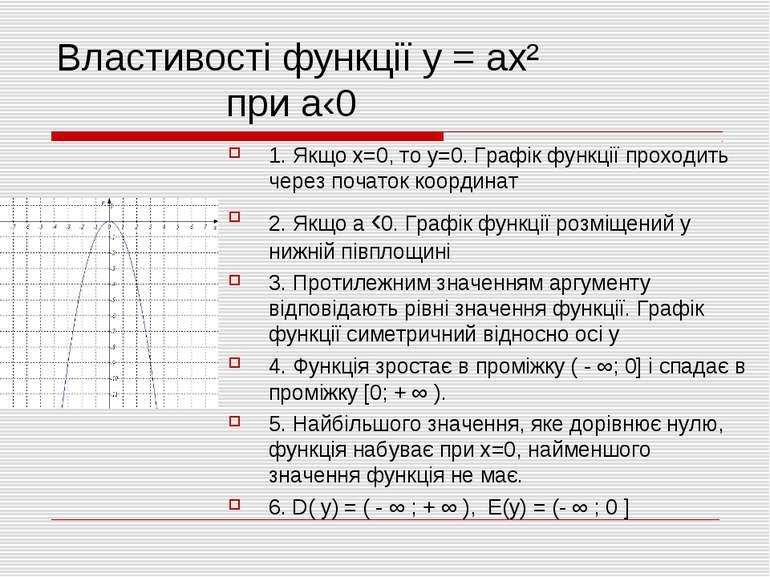 Властивості функції у = ах² при а‹0 1. Якщо х=0, то у=0. Графік функції прохо...