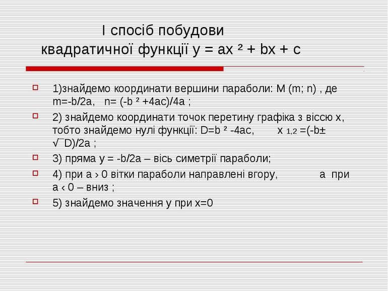 І спосіб побудови квадратичної функції y = ax ² + bx + c 1)знайдемо координат...