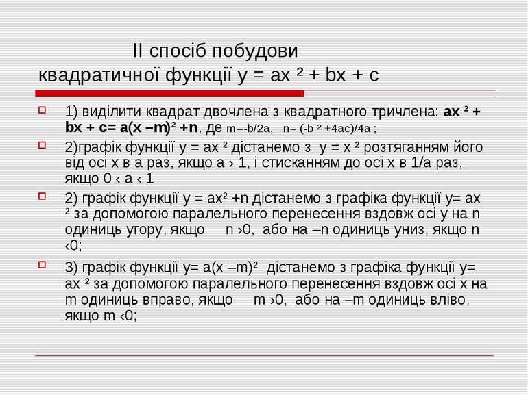 ІІ спосіб побудови квадратичної функції y = ax ² + bx + c 1) виділити квадрат...