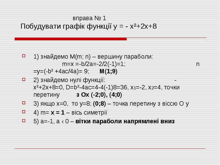 вправа № 1 Побудувати графік функції у = - х²+2х+8 1) знайдемо М(m; n) – верш...