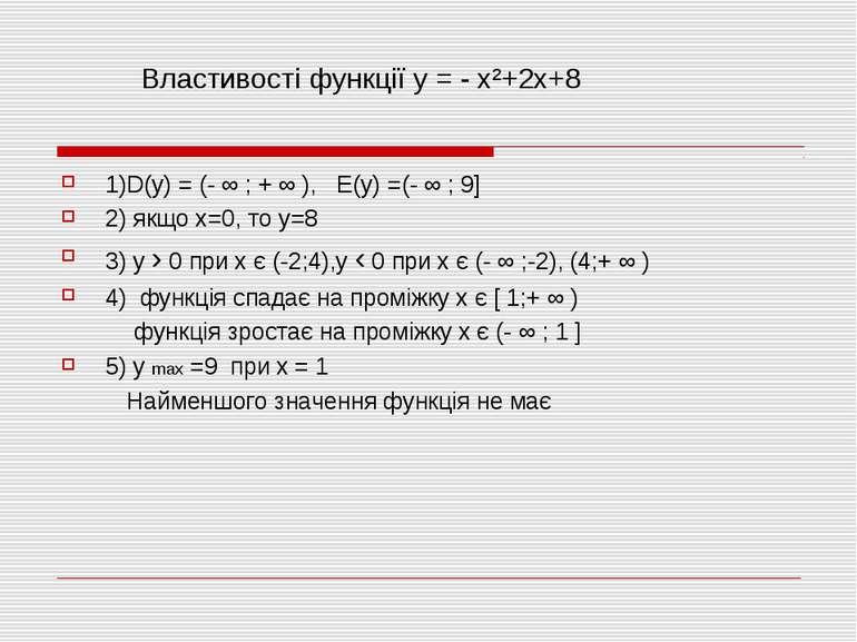 Властивості функції у = - х²+2х+8 1)D(у) = (- ∞ ; + ∞ ), E(у) =(- ∞ ; 9] 2) я...