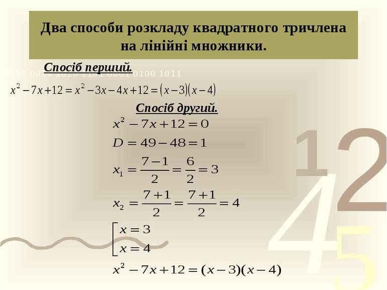Два способи розкладу квадратного тричлена на лінійні множники. Спосіб перший....