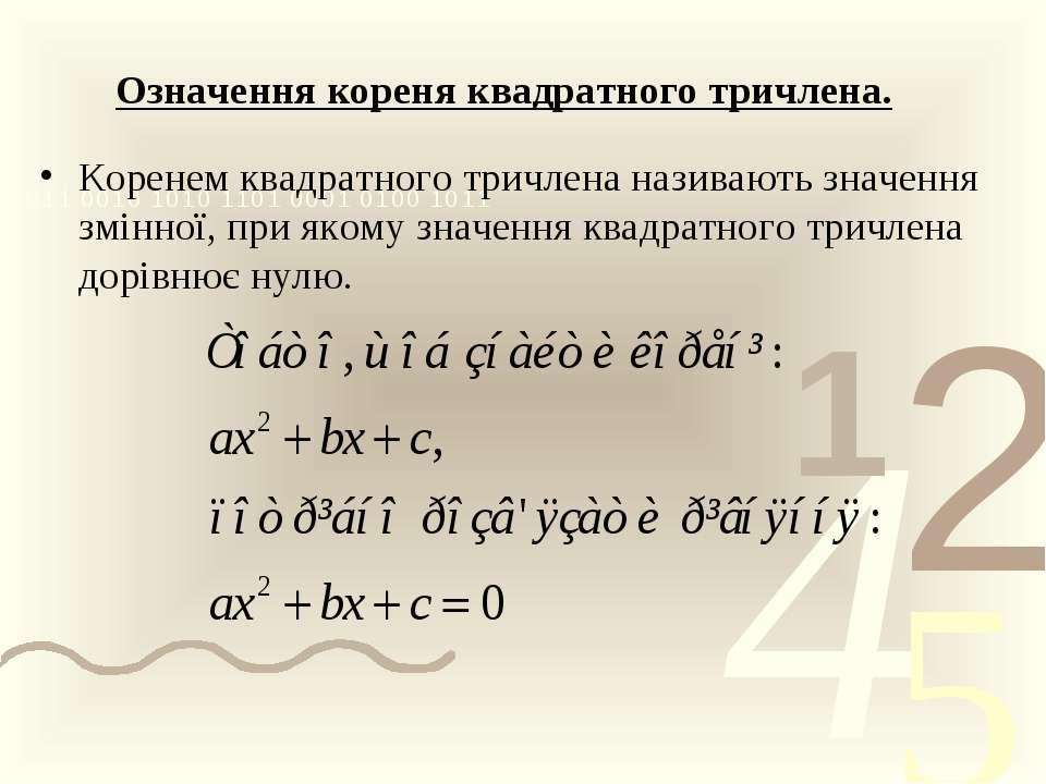 Означення кореня квадратного тричлена. Коренем квадратного тричлена називають...