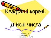 Квадратні корені. Дійсні числа Беспала М. П. Козловська О. Н. вчителі математ...
