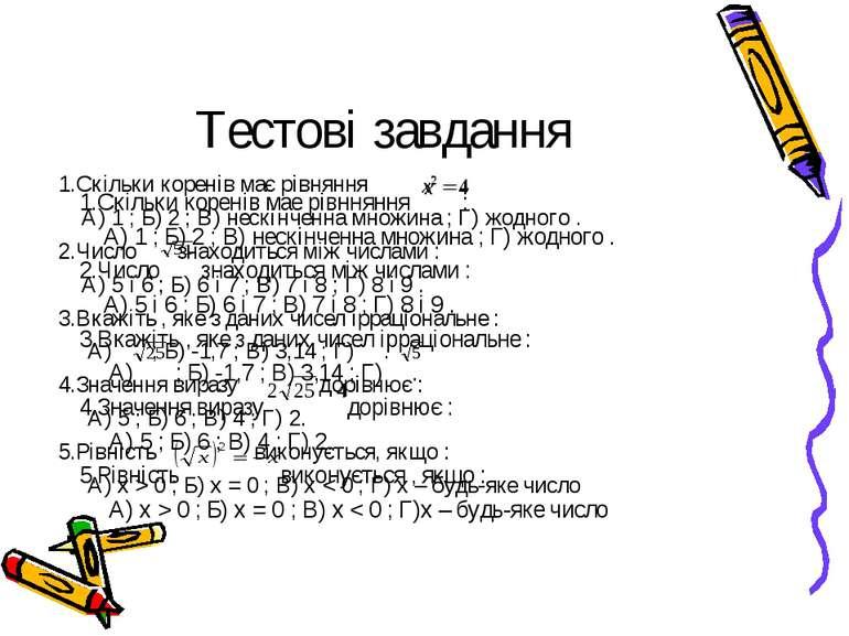 Тестові завдання 1.Скільки коренів мае рівнняння : А) 1 ; Б) 2 ; В) нескінчен...