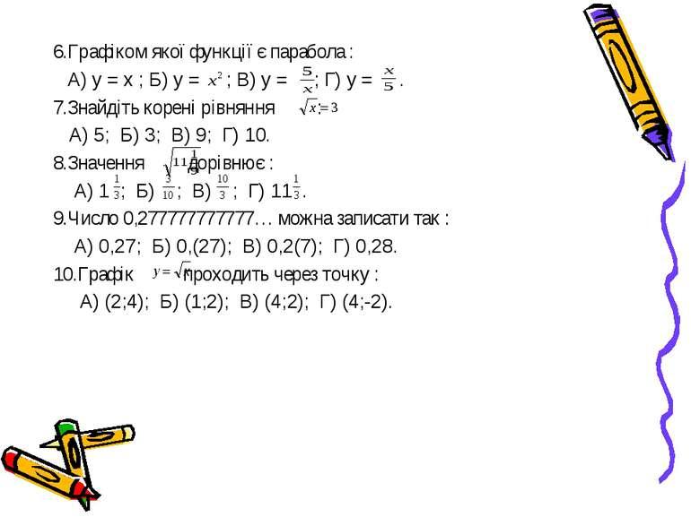 6.Графіком якої функції є парабола : А) у = х ; Б) у = ; В) у = ; Г) у = . 7....