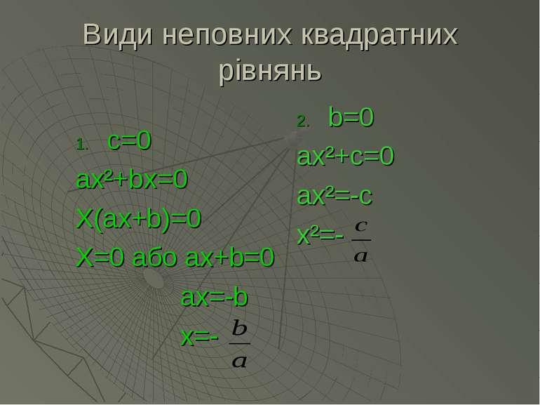 Види неповних квадратних рівнянь c=0 ах²+bх=0 Х(ах+b)=0 Х=0 або ах+b=0 ах=-b ...