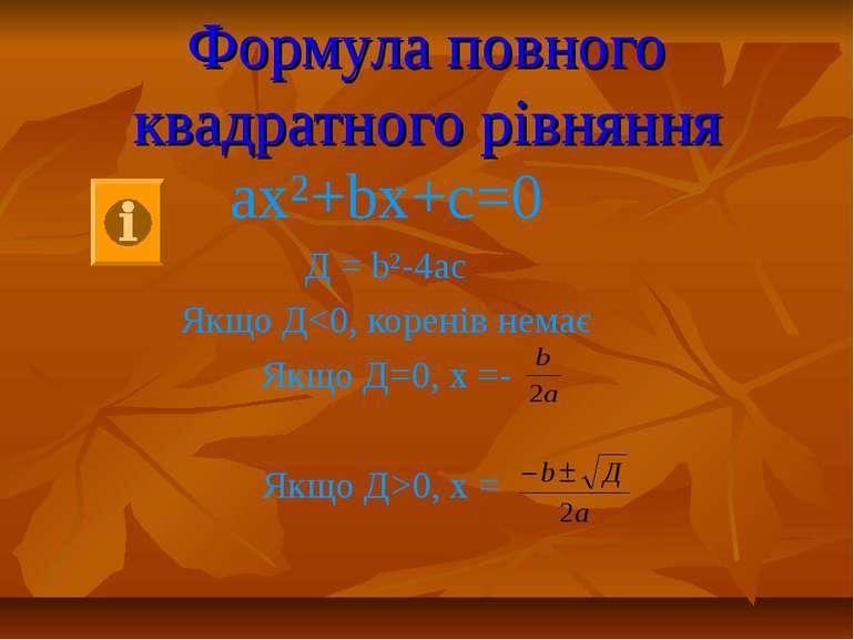 Формула повного квадратного рівняння ах²+bх+с=0 Д = b²-4ac Якщо Д0, х =