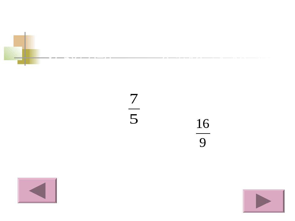 -5х²+7х=0 Х(-5х+7)=0 Х=0 або -5х+7=0 х= (3х+2)²=12(х-1) 9х²+12х+4=12х-12 9х²+...