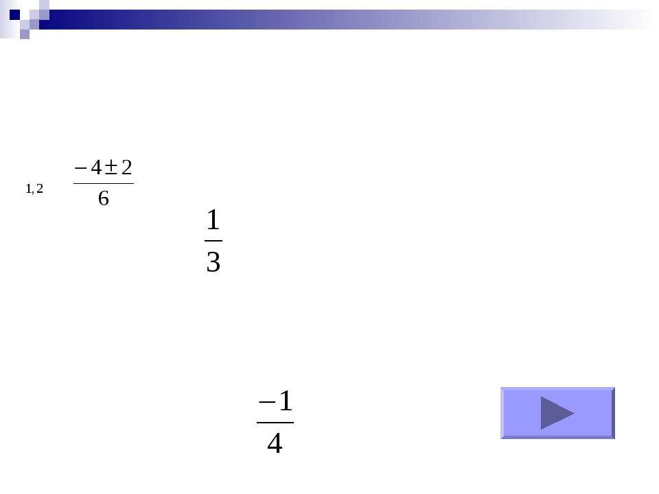 3х²+4х+1=0 Д=4²-4*3*1=16-12=4>0 Х = Х=-1 або х = - 5х²+2х+3=0 Д=2²-4*5*3=-56