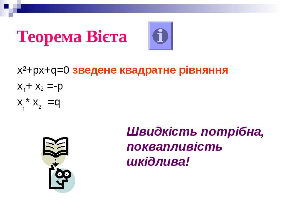 Теорема Вієта х²+px+q=0 зведене квадратне рівняння х + х =-p х * х =q Швидкіс...