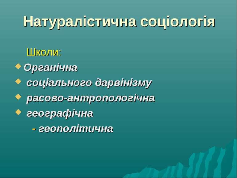 Натуралістична соціологія Школи: Органічна соціального дарвінізму расово-антр...