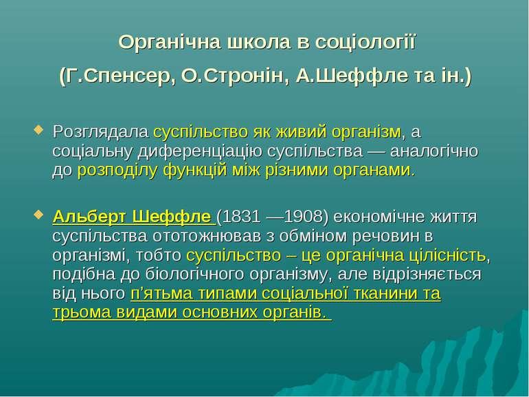 Органічна школа в соціології (Г.Спенсер, О.Стронін, А.Шеффле та ін.) Розгляда...