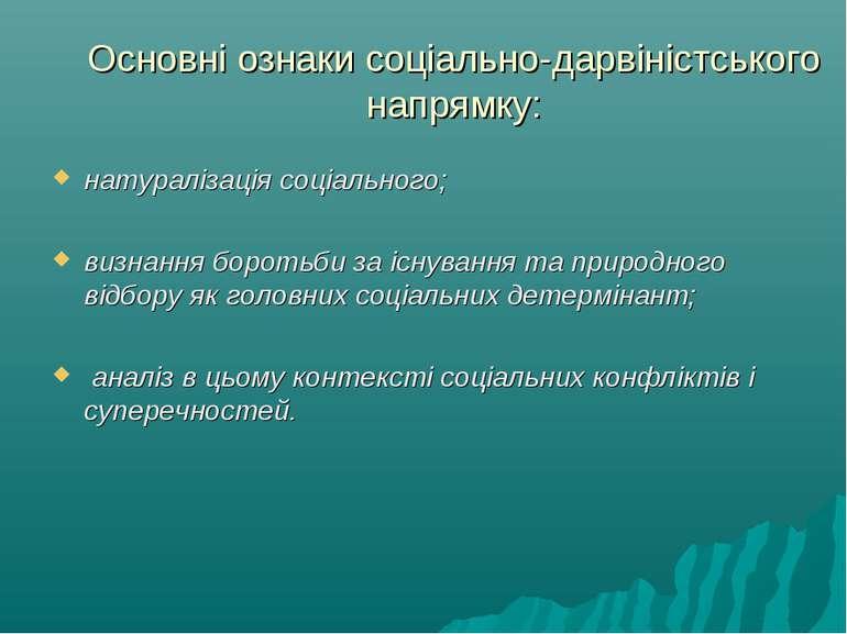 Основні ознаки соціально-дарвіністського напрямку: натуралізація соціального;...