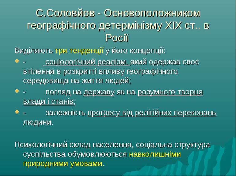 С.Соловйов - Основоположником географічного детермінізму ХIХ ст.. в Росії Вид...