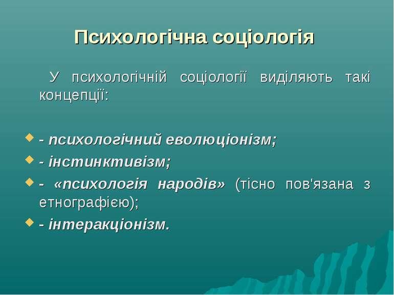 Психологічна соціологія У психологічній соціології виділяють такі концепції: ...