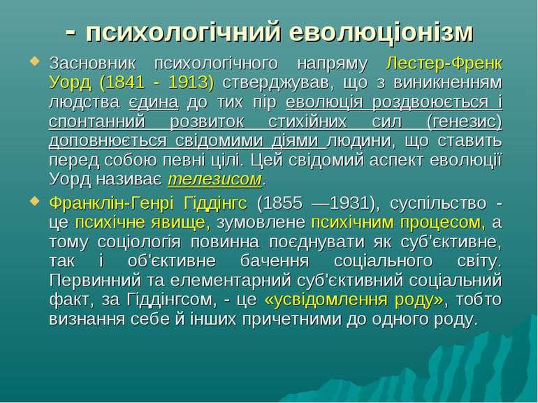 - психологічний еволюціонізм Засновник психологічного напряму Лестер-Френк Уо...