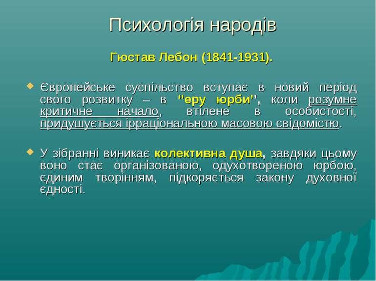 Психологія народів Гюстав Лебон (1841-1931). Європейське суспільство вступає ...