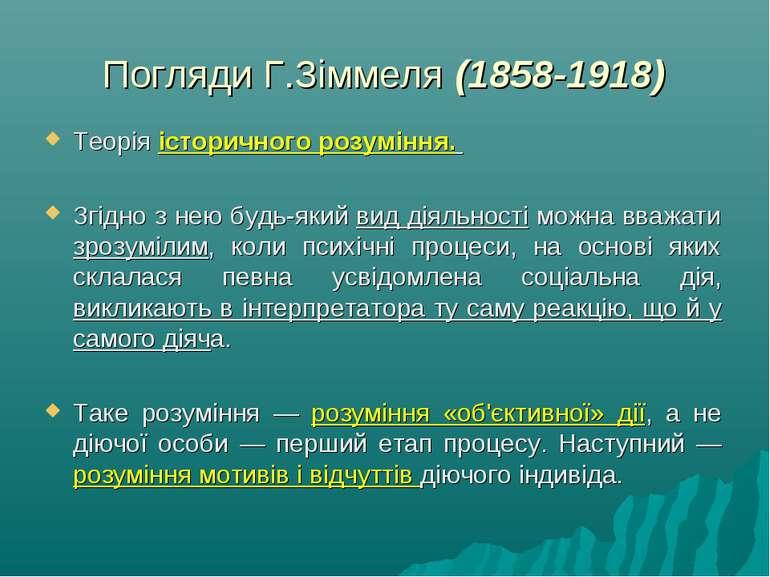 Погляди Г.Зіммеля (1858-1918) Теорія історичного розуміння. Згідно з нею будь...