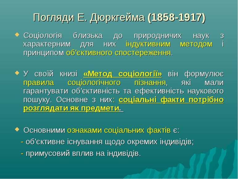 Погляди Е. Дюркгейма (1858-1917) Соціологія близька до природничих наук з хар...