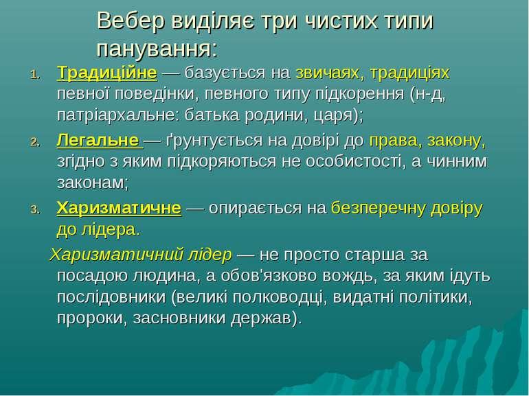 Вебер виділяє три чистих типи панування: Традиційне — базується на звичаях, т...