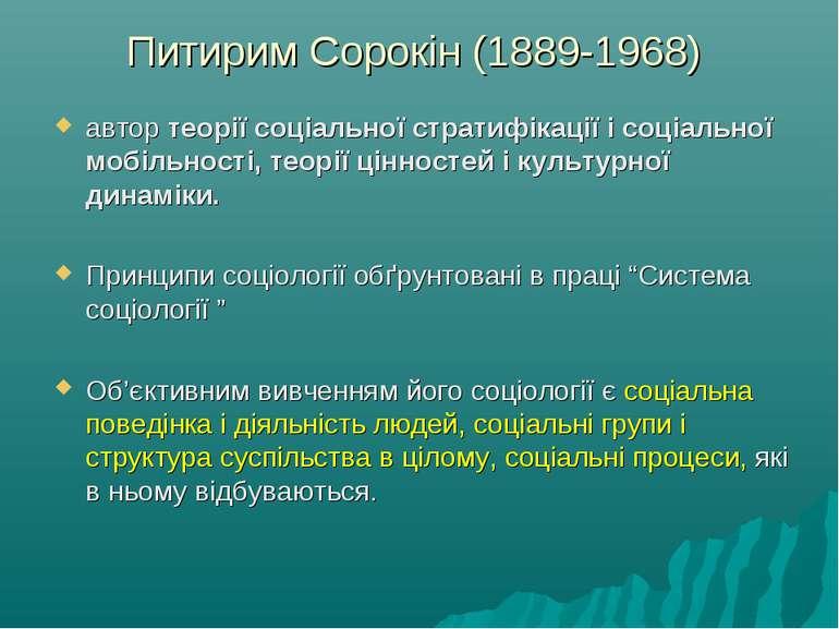 Питирим Сорокін (1889-1968) автор теорії соціальної стратифікації і соціально...