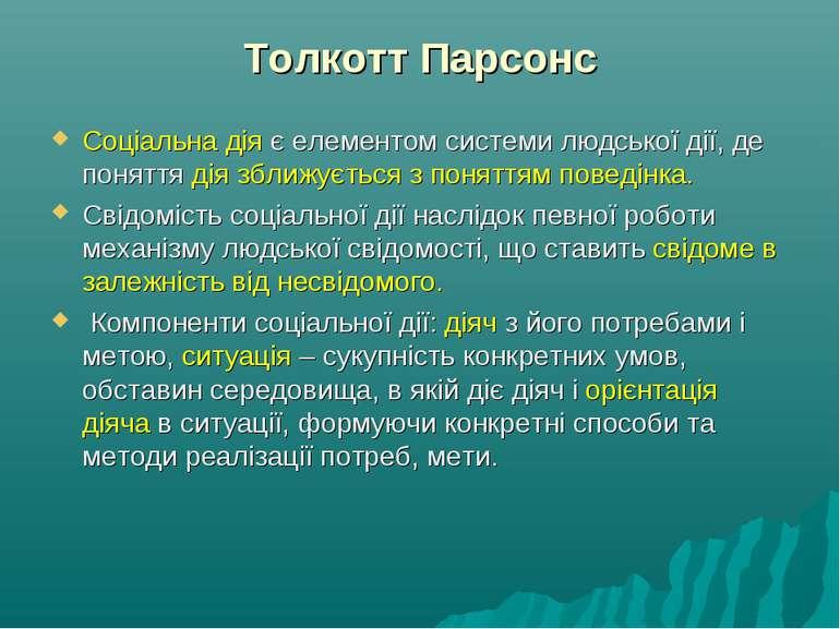 Толкотт Парсонс Соціальна дія є елементом системи людської дії, де поняття ді...
