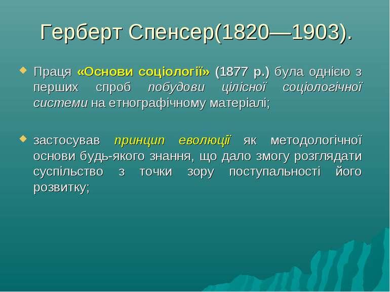 Герберт Спенсер(1820—1903). Праця «Основи соціології» (1877 р.) була однією з...