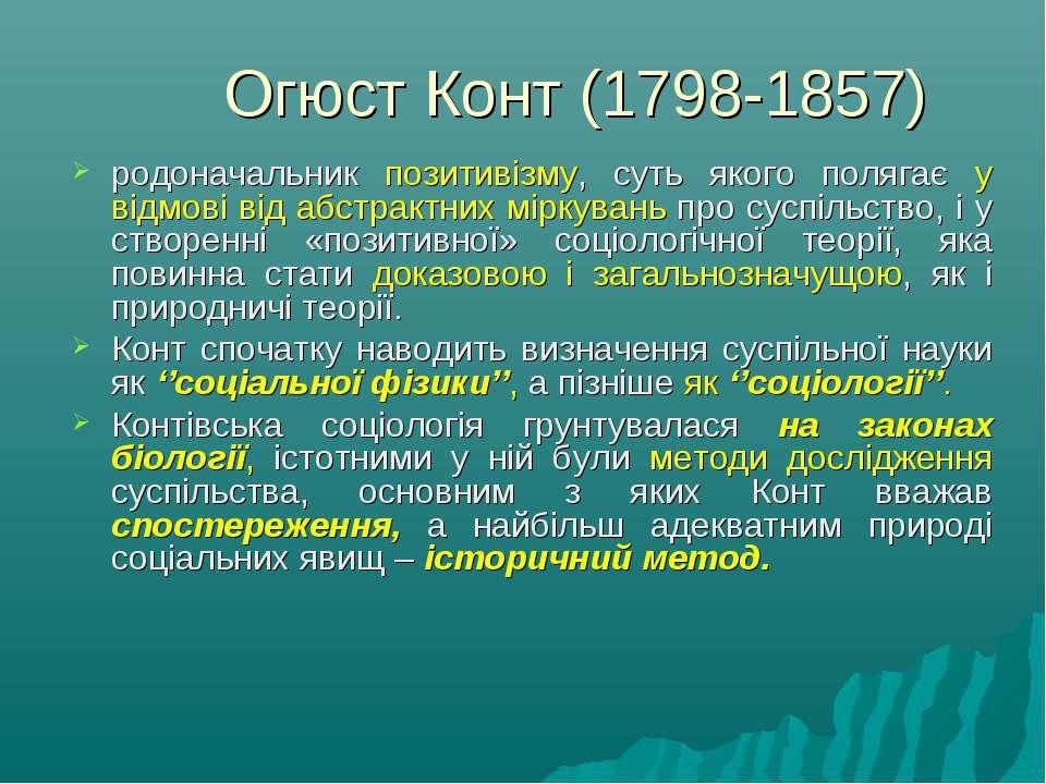 Огюст Конт (1798-1857) родоначальник позитивізму, суть якого полягає у відмов...