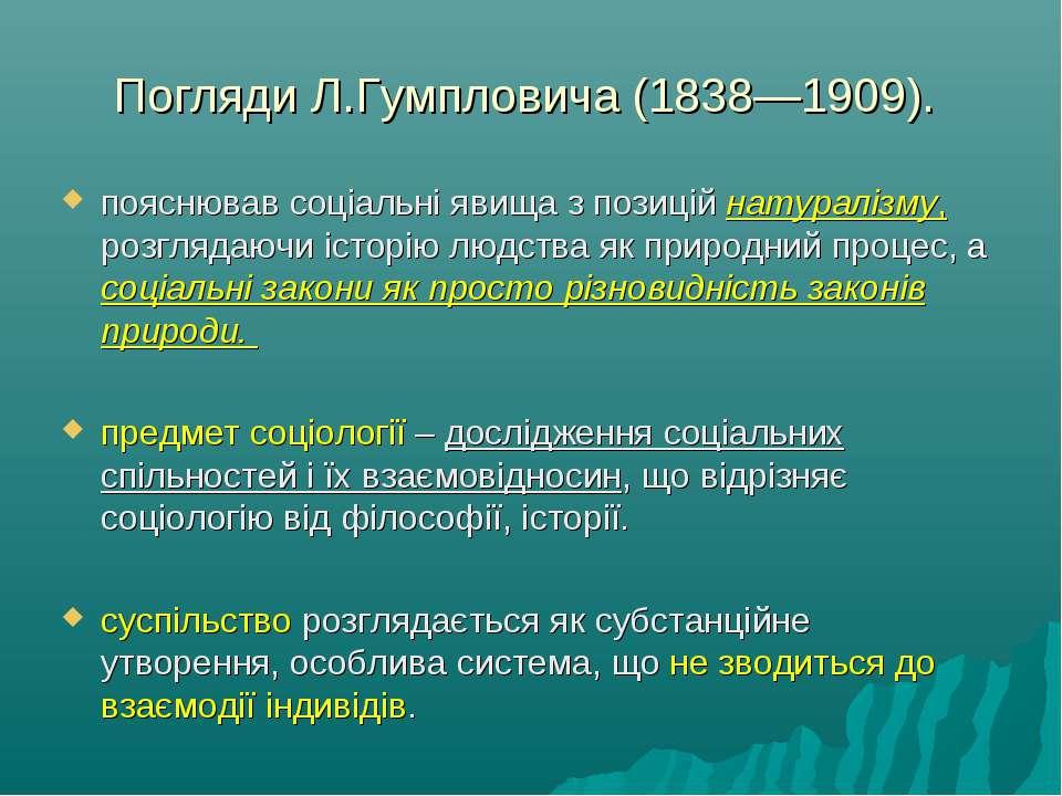 Погляди Л.Гумпловича (1838—1909). пояснював соціальні явища з позицій натурал...