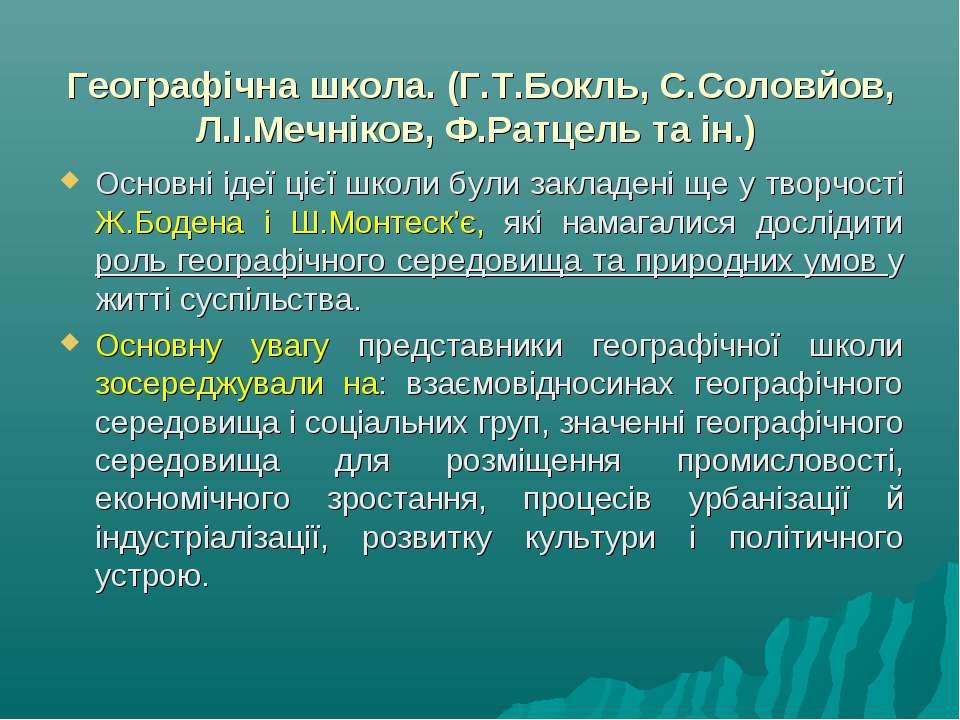 Географічна школа. (Г.Т.Бокль, С.Соловйов, Л.І.Мечніков, Ф.Ратцель та ін.) Ос...