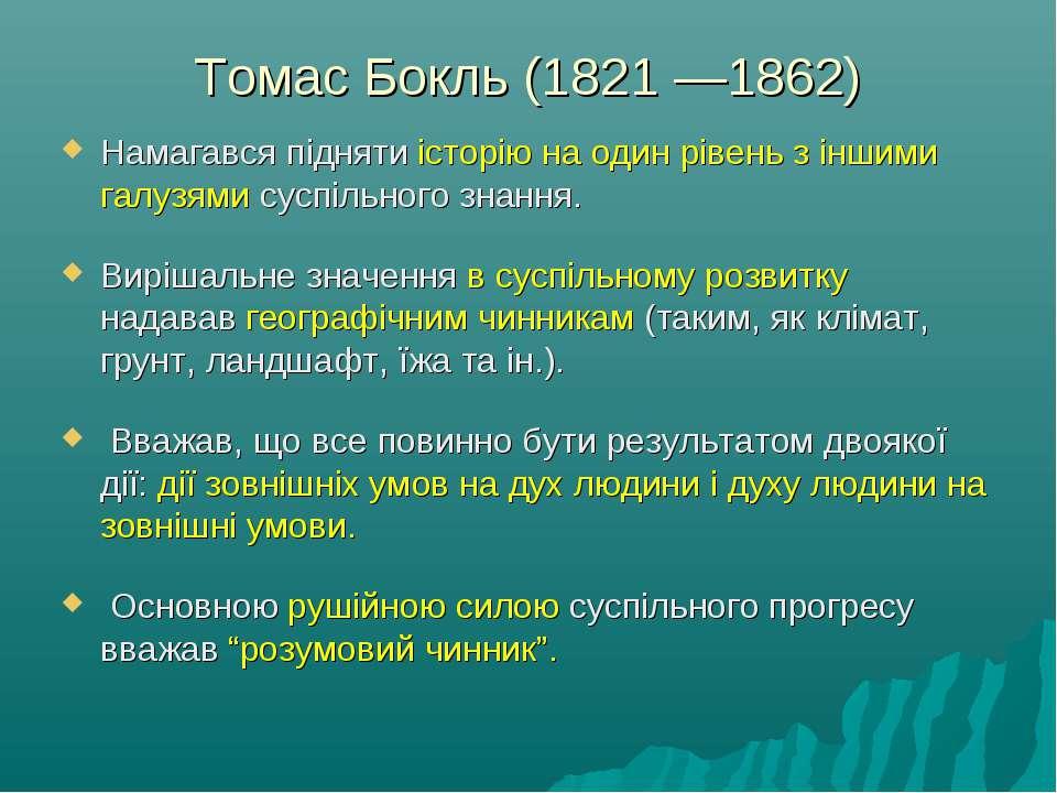 Томас Бокль (1821 —1862) Намагався підняти історію на один рівень з іншими га...