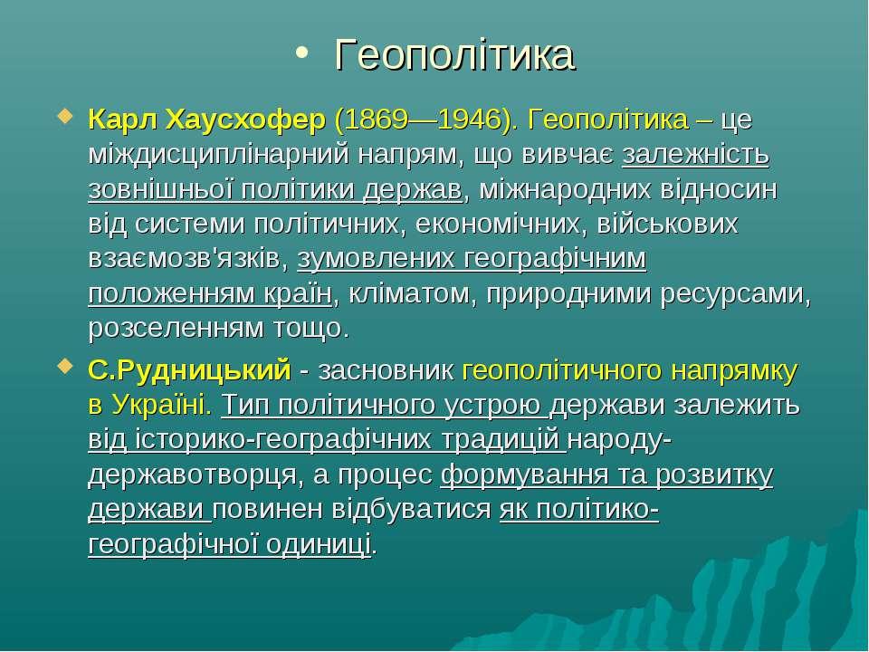 Геополітика Карл Хаусхофер (1869—1946). Геополітика – це міждисциплінарний на...